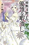 神無月紫子の優雅な暇潰し(1) (フラワーコミックスα)