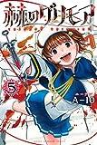 赫のグリモア(5) (週刊少年マガジンコミックス)
