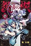 怨嗟の楔(1) (週刊少年マガジンコミックス)
