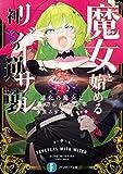 魔女と始める神への逆襲 道化の魔女と裏切られた少年 (富士見ファンタジア文庫)