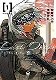 ラストオーダー(1) (シリウスコミックス)