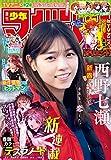週刊少年マガジン 2021年6号