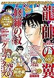 月刊少年マガジン 2021年2月号