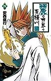麗の世界で有栖川(4) (少年サンデーコミックス)