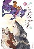 こりせんまん 4巻 (マッグガーデンコミックスavarusシリーズ)