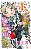 ポンコツちゃん検証中(7) (少年サンデーコミックス)
