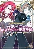 ガベージブレイブ 異世界に召喚され捨てられた勇者の復讐物語 2巻 (マッグガーデンコミックスBeat'sシリーズ)
