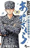 あおざくら 防衛大学校物語(19) (少年サンデーコミックス)
