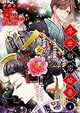 浮世初恋絵巻 4 (ネクストFコミックス)
