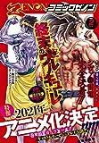 月刊コミックゼノン2021年2月号