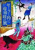 セーラー衿に瑠璃紺の風 大正浪漫 横濱魔女学校 (創元推理文庫)