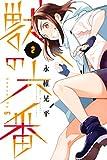 獣の六番(2) (週刊少年マガジンコミックス)