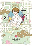 神客万来! 2巻 (芳文社コミックス)