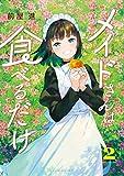 メイドさんは食べるだけ(2) (コミックDAYSコミックス)