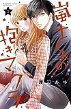 嵐士くんの抱きマクラ(2) (別冊フレンドコミックス)