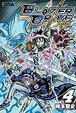ブレイザードライブ(4) (月刊少年マガジンコミックス)