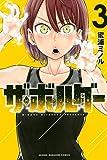 ザ・ボルダー(3) (コミックブルコミックス)