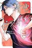 青色ピンポン(2) (コミックブルコミックス)