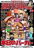週刊漫画TIMES 2021年2/5号 [雑誌] (週刊漫画TIMES)