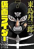 東島丹三郎は仮面ライダーになりたい(7) (ヒーローズコミックス)