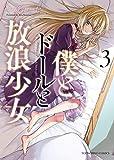 僕とドールと放浪少女(3) (ヤングキングコミックス)