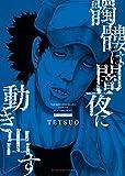 髑髏は闇夜に動き出す サードシーズン (ヤングキングコミックス)