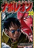ナポレオン~覇道進撃~(20) (ヤングキングコミックス)