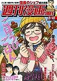週刊漫画TIMES 2021年2/12号 [雑誌] (週刊漫画TIMES)
