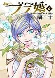 ブラ婚 : 6 (ジュールコミックス)