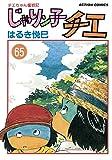 じゃりン子チエ【新訂版】 : 65 (アクションコミックス)