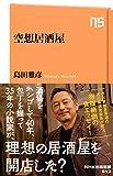 空想居酒屋 (NHK出版新書)