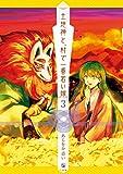 土地神と、村で一番若い嫁: 3 (comic POOL)