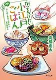 作ってあげたい小江戸ごはん3 ほくほく里芋ごはんと父の見合い (角川文庫)