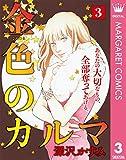 金色のカルマ 3 (マーガレットコミックスDIGITAL)