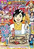 つりコミック2021年1月号