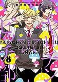 ヤリチン☆ビッチ部 (4) 限定版 ヤリチン☆ビッチ部 限定版 (バーズコミックス ルチルコレクション リュクス)