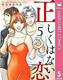 正しくはない恋 5 (マーガレットコミックスDIGITAL)