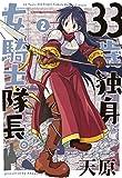33歳独身女騎士隊長。 (2) (KATTS)