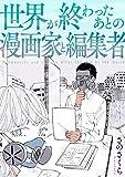世界が終わったあとの漫画家と編集者 (バンチコミックス)