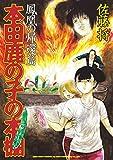 本田鹿の子の本棚 鳳凰の帰還篇 (リイドカフェコミックス)