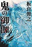 鬼の御伽 (IIV)