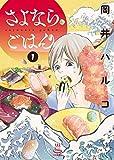さよならごはん(1) (思い出食堂コミックス)