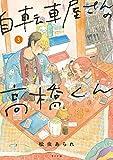 自転車屋さんの高橋くん (3) (トーチコミックス)