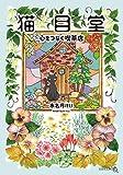 猫目堂 (文芸社文庫NEO)