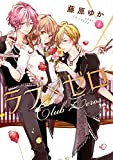 ラブ×ゼロ 1巻 (LINEコミックス)
