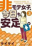 非モテ女子、今日も安定。(3) (Kissコミックス)