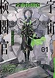 宇宙検閲官 1巻 (LINEコミックス)
