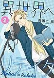 異世界へリテイク(2) (Kissコミックス)