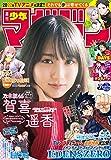 週刊少年マガジン 2021年7号