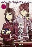 真夜中にコーヒー(1) (Kissコミックス)